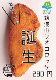 筑波山ジオコロッケ販売開始します!