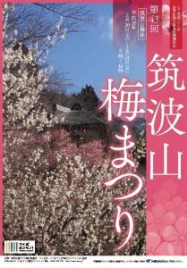 2月20日から筑波山 梅まつり開催!!