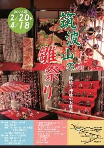 筑波山の梅まつりと同時に雛祭り開催!