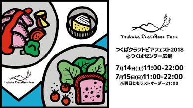 【イベント出店】つくばクラフトビアフェスト2018