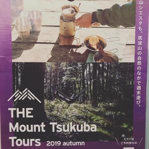 THE Mount Tsukuba Tours 2019 autumn