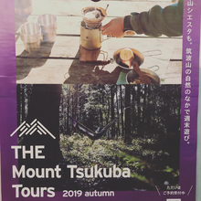 THE Mount Tsukuba Tours 2019 autumn