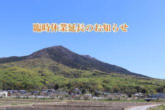 【休業期間延長のお知らせ】