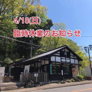 4/18臨時休業のお知らせ