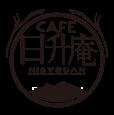 CAFE日升庵